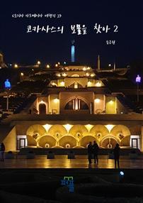 <조지아 아르메니아 여행기 2> 코카사스의 보물을 찾아 2