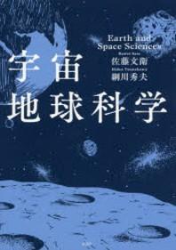 宇宙地球科學
