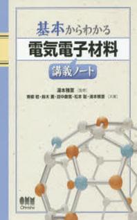 基本からわかる電氣電子材料講義ノ-ト