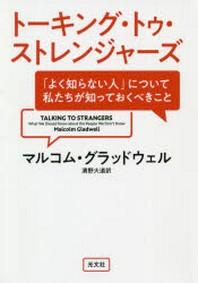 [해외]ト-キング.トゥ.ストレンジャ-ズ 「よく知らない人」について私たちが知っておくべきこと