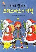 마녀 릴리의 크리스마스의 기적(책하고 놀자 2단계 5)