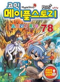 메이플 스토리 오프라인 RPG. 78