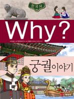 Why? 한국사: 궁궐 이야기(초등역사학습만화 13)(양장본 HardCover)