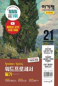 워드프로세서 필기 최신문제집(2021)(이기적)
