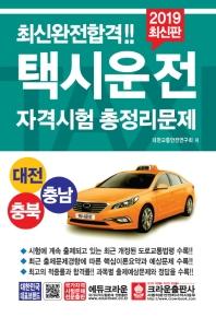 택시운전자격시험 총정리문제(대전 충남 충북)(2019)(8절)