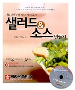 샐러드&소스 만들기(CD수록)