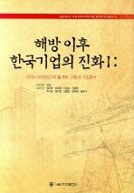 해방 이후 한국기업의 진화. 1: 1976-2005년간의 통계의 구축과 기초분석(서울대학교 규장각한국학연구원 ?