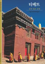 티베트(시공 디스커버리 총서 133)