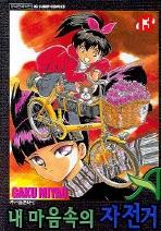 내 마음속의 자전거 13