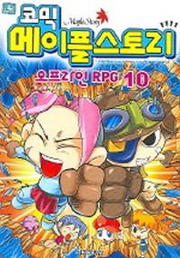 메이플 스토리 오프라인 RPG. 10(코믹)