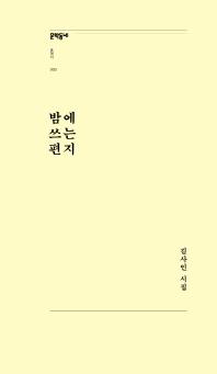 밤에 쓰는 편지(문학동네포에지 2)