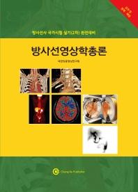 방사선영상학총론(2020)방사선사 국가시험 실기(2차) 완전대비(반양장)