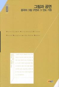 그림과 공연(한국연구재단 학술명저번역총서 동양편 234)(양장본 HardCover)