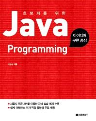 Java Programming(초보자를 위한)