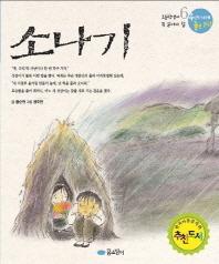 소나기(우리 겨레 좋은 문학 6)