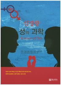 성의 과학(신경향)(4판)