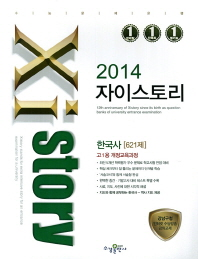 한국사 고1 621제(2014)(자이스토리)