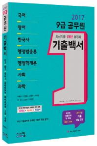 9급 공무원 1개년 기출백서(2017)