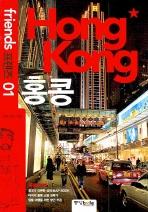 프렌즈 홍콩