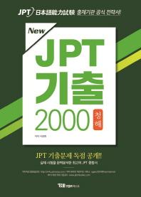 JPT 기출 2000 청해(New)