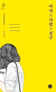 여자 사람 친구(더 생각 인문학 시리즈 12)