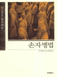 손자병법(2판)(슬기바다 9)