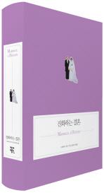 진화하는 결혼 (양장본 HardCover)