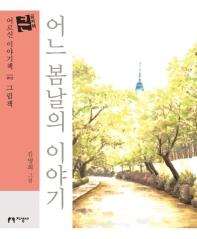 어느 봄날의 이야기(어르신 이야기책 13)
