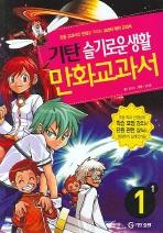 슬기로운생활 1-1(기탄 만화교과서)