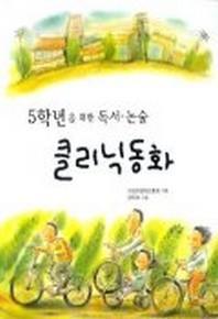 5학년을 위한 독서.논술 클리닉 동화
