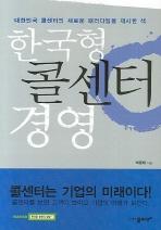 한국형 콜센터 경영(양장본 HardCover)