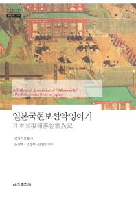 일본국현보선악영이기(한국연구재단 학술명저번역총서 동양편 529)(양장본 HardCover)
