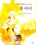 봄 아이 --- 양장 겉표지 없음, 필기구 사용(無)