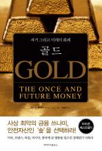 골드(Gold)