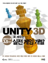 UNITY 3D로 배우는 실전 게임개발(반양장)