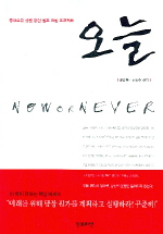 오늘(NOW OR NEVER)