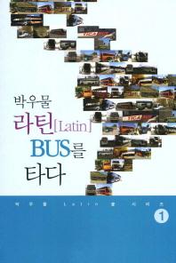 라틴 Bus를 타다(박우물 Latin 애 시리즈 1)