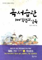 독서습관 100억원의 상속(아이의 인생을 바꾸는)