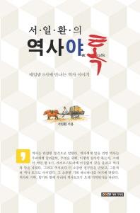 역사야톡(서일환의)