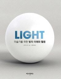 미술가를 위한 빛의 이해와 활용(Light)