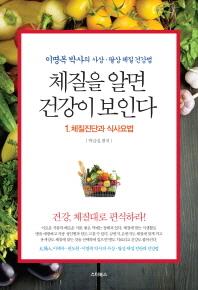 체질을 알면 건강이 보인다. 1: 체질진단과 식사요법