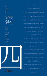낭송 열자(낭송Q시리즈 동청룡: 4)