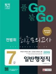 일반행정직 7급 전범위 최종모의고사(2015)(풀고붙고)(개정판 8판)
