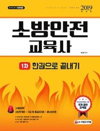 소방안전교육사 1차 한권으로 끝내기(2019)