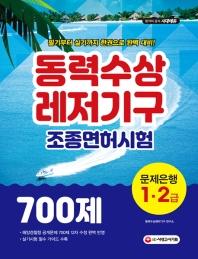 동력수상레저기구 조종면허시험 1급 2급(필기+실기) 문제은행 700제(2020)
