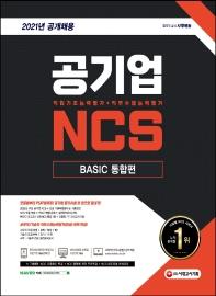 공기업 NCS 직업기초능력평가+직무수행능력평가 BASIC 통합편(2021)