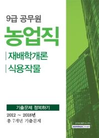 농업직 기출문제 정복하기(2019)(9급 공무원)