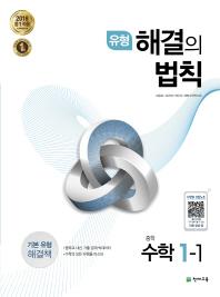 중학 수학 중1-1(2020)(유형 해결의 법칙)