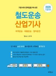 철도운송 산업기사(2020)