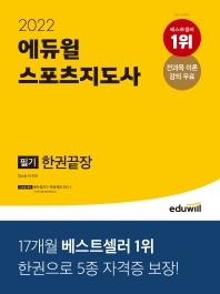 2022 에듀윌 스포츠지도사 필기 한권끝장